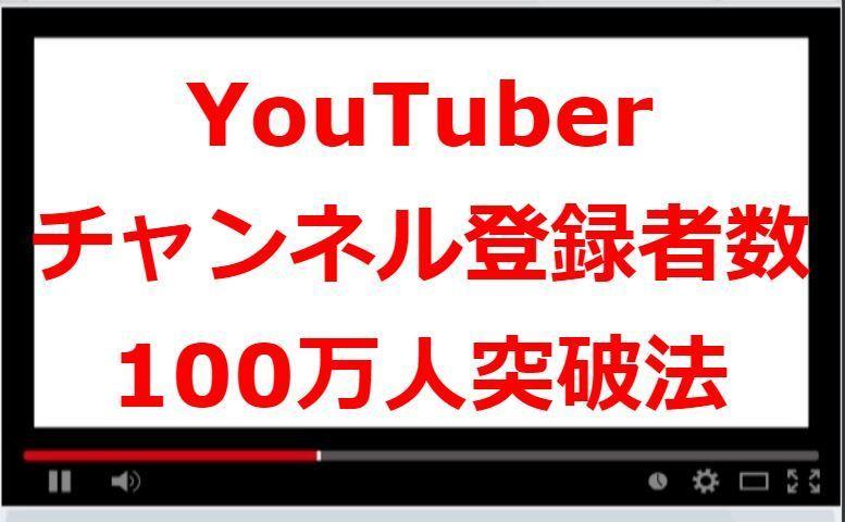 youtube100mannin.JPG